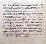 """Л.Жукова """"Материальная ответственность работников торговли"""", фото 3"""