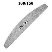 Пилка Лодка Серая 100/150 профессиональная для искусственных ногтей