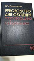 Руководство для обучения газосварщика и газорезчика В.Малаховский