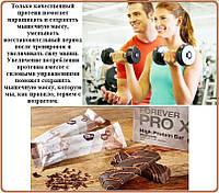 Органические Протеиновые Батончики с Шоколадом, Форевер ПРО ИКС² (Шоколад), США, Forever PRO X², 45 г