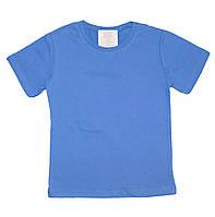 Футбока детская однотонная голубая для спорта.(трикотаж) размеры 5-8 лет