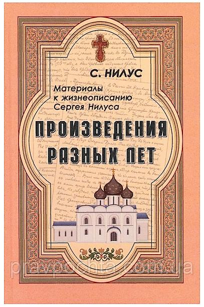 Произведения разных лет. Материалы к жизнеописанию Сергея Нилуса