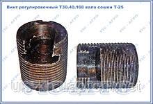 Винт регулировочный Т30.40.168 вала сошки Т-25