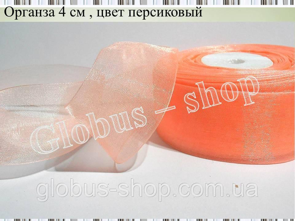 Органза 4 см , цвет персиковый