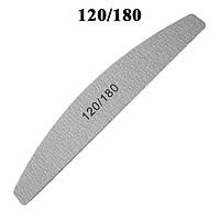 Пилка Лодка Серая 120/180 профессиональная для искусственных и натуральных ногтей