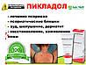 ПИКЛАДОЛ ОРИГИНАЛ Арго (псориаз, зуд, шелушение, заживление, восстановление кожи, дерматит, нейродермит)