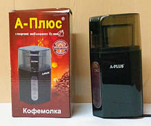 Кофемолка А-Плюс СG-1587