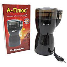 Кофемолка А-Плюс СG-1588