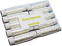Нитки для шитья и вышивания бисером (10 катушек) белые