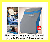 Массажная подушка с вибрацией Miyashi Massage Pillow Мияши!Опт