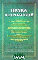 Права потребителей. сборник документов