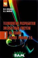 Н. И. Цуканова, К. А. Майков Технология разработки экспертных систем на языке Visual Prolog 7.5. Учебное пособие
