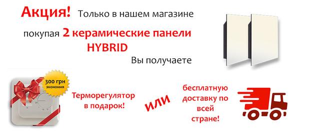 акция по покупке керамических панелей Hybrid