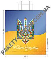 """Пакет с петлевой ручкой тип """"Диор"""" """"Ukraine sogl"""" (38х42(+3)) 25 шт"""