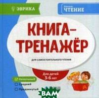 Назипов Рустам С. Книга-тренажер для самостоятельного чтения. Начальный уровень. Для детей 3-6 лет. Учебно-практическое пособие