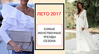 ЛЕТО 2017 — САМЫЕ ЖЕНСТВЕННЫЕ ТРЕНДЫ СЕЗОНА