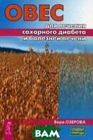Озерова Вера Марковна Овес для лечения сахарного диабета и болезней печени