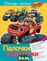 Е. К. Мазанова Вспыш и чудо-машинки. Палочки и крючочки