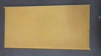 Полиуретан листовой рифленый, бежевый, 400х200х6мм