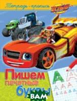 Е. К. Мазанова Вспыш и чудо-машинки. Пишем печатные буквы