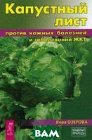 Озерова Вера Марковна Капустный лист против кожных болезней и заболеваний ЖКТ
