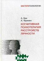 Бек А. Когнитивная психотерапия расстройств личности