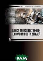Бочкарев Петр Юрьевич, Бокова Лариса Геннадьевна Оценка производственной технологичности деталей