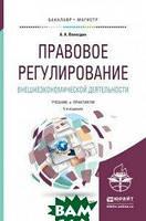 Вологдин А.А. Правовое регулирование внешнеэкономической деятельности. Учебник и практикум для бакалавриата и магистратуры