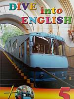 """Англійська мова 5 клас. Підручник. """"Dive into English""""."""