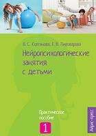 Нейропсихологические занятия с детьми. В двух частях. Автор Колганова В.С.978-5-8112-6623-4