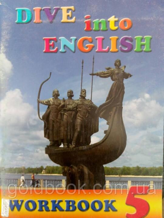"""Англійська мова 5 клас.Робочий зошит.""""Dive into English""""."""