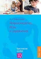 Нейропсихология. Игры и упражнения. Автор Праведникова И.И. 978-5-8112-6514-5