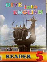 """Англійська мова. 5 клас.Книга для читання / reader. """"Dive into English""""."""