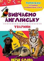 Вивчаємо англійську. Перші слова. Тварини