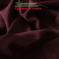 Трикотаж масло бордовый