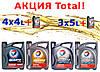 АКЦИЯ! 12.05.17 - 30.06.2017  Упаковка моторного масла Total (фасовка 4л или 5л) + 1л аналогичного моторного масла в подарок!