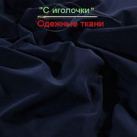 Трикотаж масло темно-синий