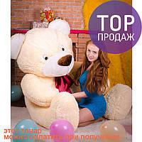 Большой плюшевый мишка 2м / Огромный плюшевый ведмедь 2м, огромные плюшевые мишки 200 см