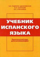 Учебник испанского языка.Для начинающих.Родригес-Данилевская Е.И.