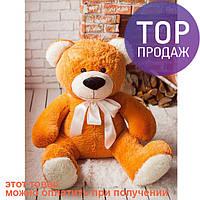 Плюшевый мишка 1.6 м рыжый / Плюшевый медведь, мягкая игрушка, подарок девушке
