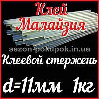 (~1кг,11мм) МАЛАЙЗИЯ Клеевой стержень 11мм-30см (33шт)