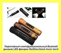 Портативный многофункциональный Bluetooth динамик LED фонарик Multifunctional music torch!Акция