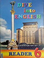 """Англійська мова 6 клас.Книга для читання / reader.""""Dive into English""""."""