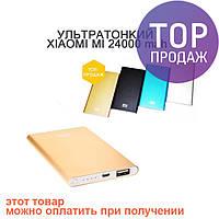 Внешний аккумулятор Power Bank Xiaomi Gold 24000 / Аккумулятор для телефона Павер Банк, золотой