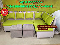 Купить кухонный уголок со спальным местом в Киеве