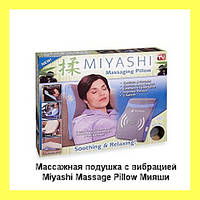 Массажная подушка с вибрацией Miyashi Massage Pillow Мияши!Акция