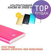 Внешний аккумулятор Power Bank Xiaomi Pink 24000 / Аккумулятор для телефона Павер Банк, розовый