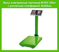 Весы электронные торговые BITEK 300кг с усиленной платформой 40х50см!Акция