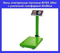 Весы электронные торговые BITEK 300кг с усиленной платформой 40х50см!Опт