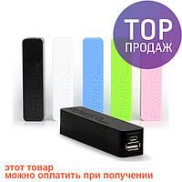 Портативное зарядное устройство Power bank A5 2600mAh 1A / мини USB зарядное устройство
